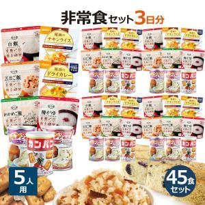 非常食セット 5人用 3日分(45食)セット(防災セット 防災用品 保存食)(アルファ米 パンの缶詰 カンパン 家族用 団体用)|bousaikeikaku