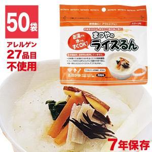 (非常食 保存食)まつや ライスるん 五目がゆ 50食