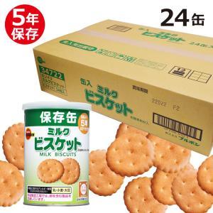 ブルボン 缶入ミルクビスケット×24(防災、非常食、5年保存)|bousaikeikaku