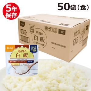 尾西食品のアルファ米 スタンドパック 白飯 50食(袋) (非常食・保存食)|bousaikeikaku