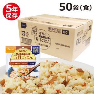 (非常食・保存食)尾西のアルファ米 スタンドパック 五目ごはん 50食(袋)...