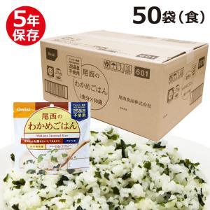非常食・保存食 尾西のアルファ米 スタンドパック わかめごはん 50食(袋)|bousaikeikaku