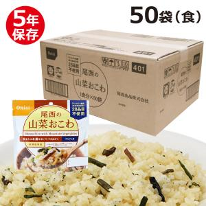 非常食・保存食 尾西のアルファ米 スタンドパック 山菜おこわ  50食(袋)|bousaikeikaku