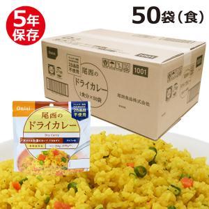 尾西のアルファ米 スタンドパック ドライカレー 50食(袋)(非常食・保存食) bousaikeikaku