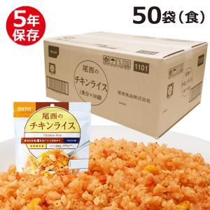 尾西のアルファ米 スタンドパック チキンライス 50食(袋)(非常食・保存食)|bousaikeikaku