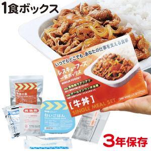 非常食 保存食 レスキューフーズ 1食ボックス 牛丼|bousaikeikaku