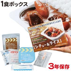 保存食 レスキューフーズ 1食ボックス シチュー&ライス (防災グッズ 非常食)|bousaikeikaku