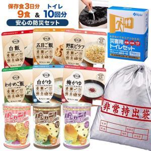 防災非常食セット(保存食・災害用トイレ3日分、非常持出袋付、防災グッズ)|bousaikeikaku