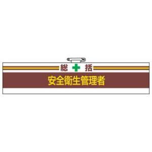 腕章 総括 安全衛生管理者|bousaikeikaku