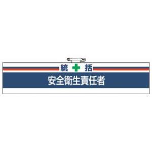 腕章 統括 安全衛生責任者|bousaikeikaku