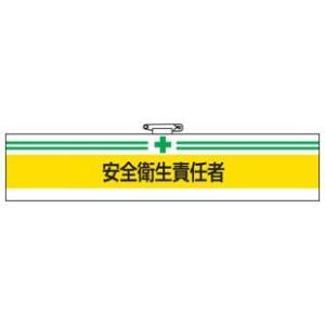 腕章 安全衛生責任者|bousaikeikaku