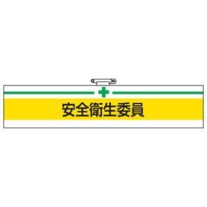 腕章 安全衛生委員|bousaikeikaku