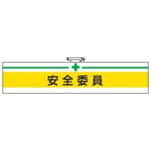 腕章 安全委員|bousaikeikaku