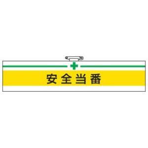 腕章 安全当番|bousaikeikaku