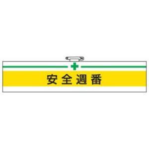 腕章 安全週番|bousaikeikaku