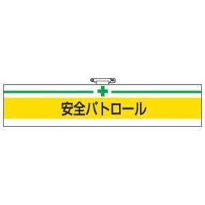 腕章 安全パトロール|bousaikeikaku