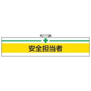 腕章 安全担当者|bousaikeikaku