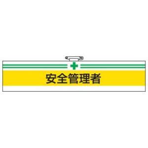腕章 安全管理者|bousaikeikaku