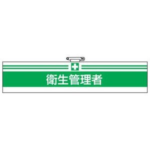 腕章 衛生管理者|bousaikeikaku