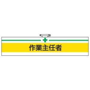 腕章 作業主任者|bousaikeikaku