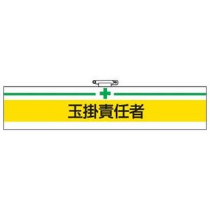 腕章 玉掛責任者|bousaikeikaku