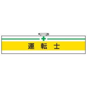 腕章 運転士|bousaikeikaku