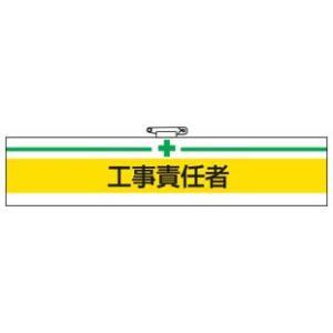 腕章 工事責任者|bousaikeikaku