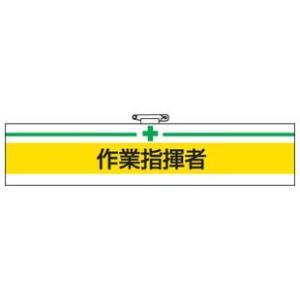 腕章 作業指揮者|bousaikeikaku