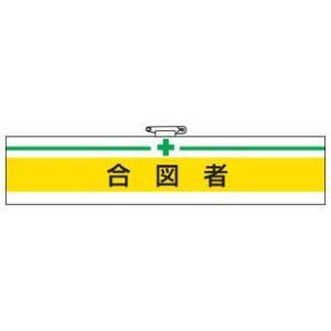 腕章 合図者|bousaikeikaku