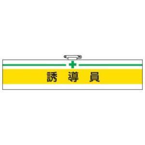 腕章 誘導員|bousaikeikaku