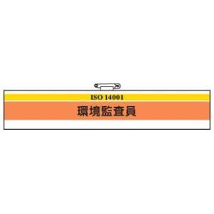 ISO関係腕章 環境監査員 847-27A bousaikeikaku
