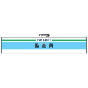 ISO関係腕章 監査員 847-29A bousaikeikaku