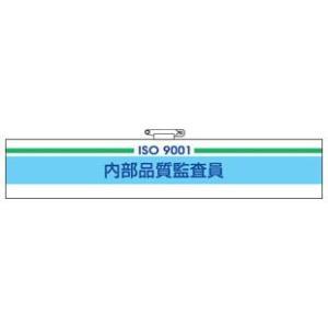 ISO関係腕章 内部品質監査員 847-51A bousaikeikaku