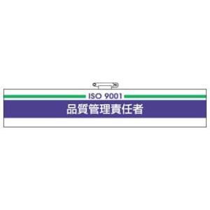 ISO関係腕章 品質管理責任者 847-52A bousaikeikaku