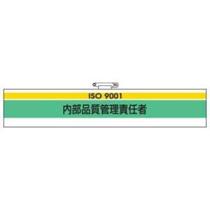 ISO関係腕章 内部品質管理責任者 847-53A bousaikeikaku