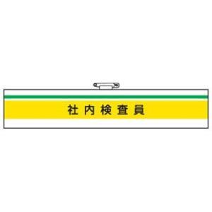 ISO関係腕章 社内検査員 847-98A bousaikeikaku
