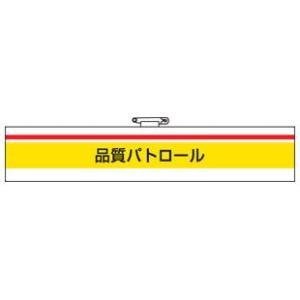 ISO関係腕章 品質パトロール 847-99A bousaikeikaku