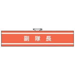 消防関係腕章 副隊長 bousaikeikaku