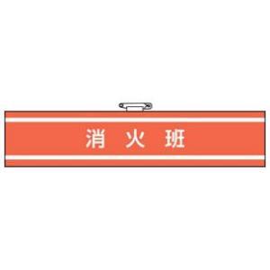 消防関係腕章 消火班 bousaikeikaku