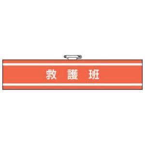 消防関係腕章 救護班 bousaikeikaku