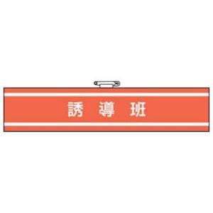 消防関係腕章 誘導班 bousaikeikaku