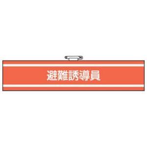 消防関係腕章 避難誘導員 bousaikeikaku