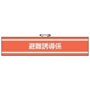 消防関係腕章 避難誘導係 bousaikeikaku