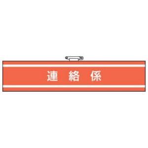 消防関係腕章 連絡係 bousaikeikaku