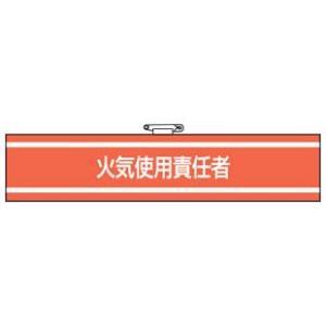 消防関係腕章 火気使用責任者 bousaikeikaku