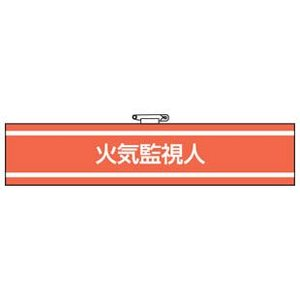 消防関係腕章 火気監視人 847-42A|bousaikeikaku