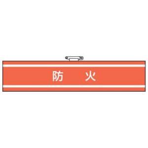 消防関係腕章 防火 bousaikeikaku