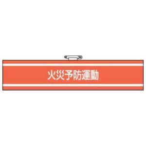 消防関係腕章 火災予防運動 bousaikeikaku