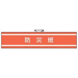 消防関係腕章 防災班 bousaikeikaku