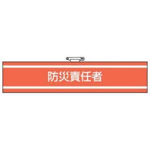 消防関係腕章 防災責任者 bousaikeikaku